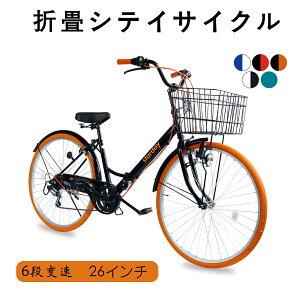 折りたたみ自転車 ママチャリ 26インチ (全7色)カゴ付 ライト 鍵 シマノ製6段ギア メンズ レディース 自転車 折り畳み シティサイクル かわいい おしゃれ 自転車 女の子