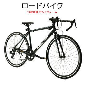 送料無料 自転車 ロードバイク 軽量 アルミフレーム 700x25C シマノ製14段変速 シティサイクル じてんしゃ シティーサイクル スポーツ 通勤 通学