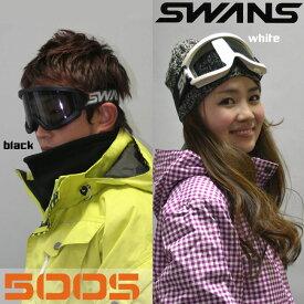 【500S】SWANS スノーゴーグル初心者におススメ!とりあえず買うなら、コレ♪ 05P30Nov13