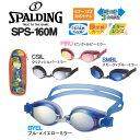 【定形外送料無料】【SPS-160M】 Jr. スイミングゴーグル 日本製SPALDING UVカット ミラー加工 スイムゴーグル 05P02Mar14