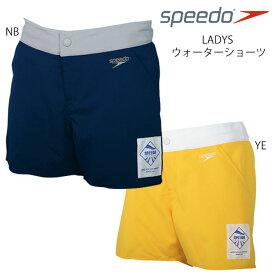 【送料無料】【SD24HSSC】 SPEEDO レディース ウィメンズウォーターショーツ リカバリーパンツ スイムウェア フィットネス05P05Apr14M