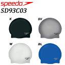 【送料無料】【SD93C03】 SPEEDO シリコンキャップ 大人用 05P05Apr14M