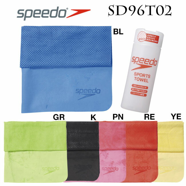 【SD96T02】 SPEEDO セームタオル(小) 軽量 コンパクト 05P01Mar15
