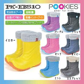 【PK-EB510】 POOKIES スノーブーツ ジュニアオールシーズン対応 2WAYブーツ 脱着インナー完全防水 超軽量 全面ボア貼り