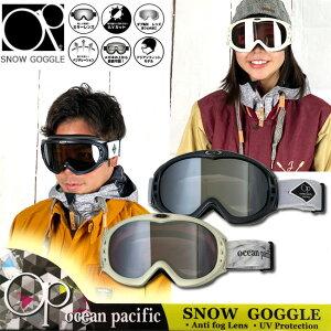 【送料無料】スノーゴーグル 大人用 OP 平面レンズ ダブルレンズ UVカット くもり止め加工 ベンチレーション機能付き ゴーグル ユニセックス 男女兼用 オーピー ocean pacific オーシャンパシ