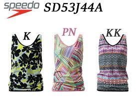 【在庫処分品】【送料無料】【SD53J44A】SPEEDO スピード(speedo) トップス(レディース) 水着 SPEEDO レディース フィットネスかわいい オシャレ セパレーツ