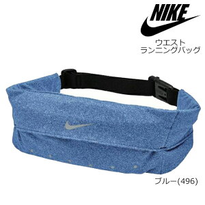 【送料無料】ウエストバッグ ナイキ NIKE スポーツ ウエストポーチ ランニング バッグ エクスパンダブル ランニング ジョギング トレーニング ストレッチ素材【RN8028】