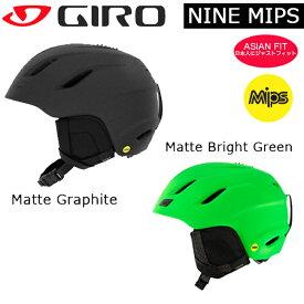 【送料無料】ヘルメット ジロ GIRO ナイン ミップス ジロ ヘルメット アジアンフィット スノーヘルメット 人気モデル 大人用 オールマウンテンヘルメットスノー スキー 【NINE MIPS】