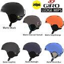 【送料無料】GIRO ジロ ヘルメット LEDGE MIPS レッジミップス スノーヘルメット ハードシェル 大人用 オールマウン…