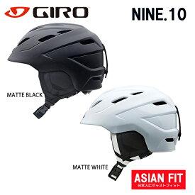 【送料無料】【NINE.10】 GIRO ジロ ヘルメット ナイン アジアンフィット スノーヘルメット 人気モデル 大人用 オールマウンテンヘルメットスノー スキー