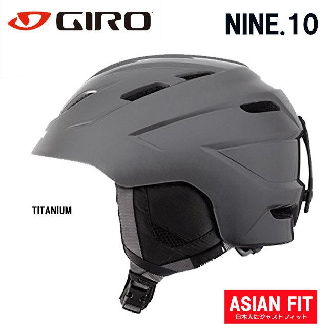 【送料無料】【NINE.10】 GIRO ジロ ヘルメット ナイン MATTETITANIUM アジアンフィット スノーヘルメット 人気モデル 大人用 オールマウンテンヘルメットスノー スキー