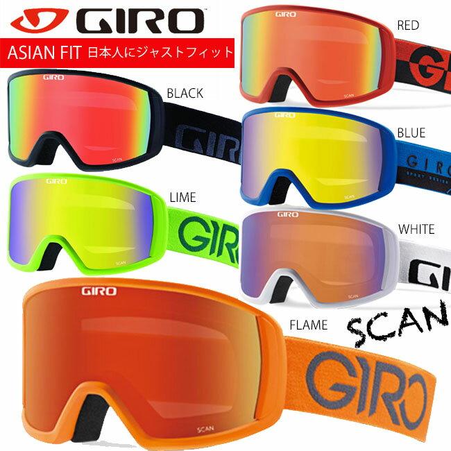【送料無料】【SCAN】 GIRO ジロ スノー ゴーグル 大人用 おしゃれ ヘルメット対応スノー スキー ユニセックス