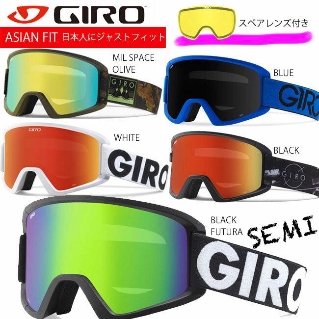 【送料無料】【SEMI】 GIRO ジロ スノー ゴーグル 大人用 おしゃれ ヘルメット対応スノー スキー ユニセックス