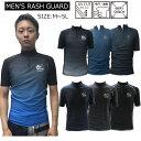 【送料無料】ラッシュガード メンズラッシュガード アクアシャツ UVカット90%以上 男性用 半袖 スポーツ 海 プール アウトドア かっこいい おすすめ マシャロ mashalo