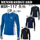 【送料無料】【MSR-117】 長袖 ラッシュガード MASHALO かっこいい おしゃれ男性用 おすすめ 長袖UVカット スポ…