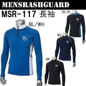【送料無料】【MSR-117】 長袖 ラッシュガード MASHALO  男性用 おすすめ 長袖UVカット スポーティー