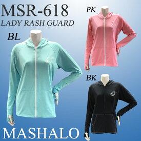 【送料無料】【MSR-618】 mashaloかわいい おしゃれ おすすめ ラッシュガード女性用 長袖 UVカット UPF50+ 05P11Aug14
