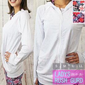 【送料無料】ラッシュガード レディース ラッシュパーカー 女性用 長袖 UVカット 水陸両用 花柄 【MSR-721】
