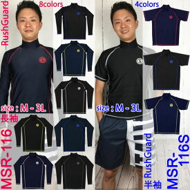 【送料無料】ラッシュガード メンズ MASHALO男性用 長袖 半袖 UVカットシンプル スポーティ 【MSR-116】 【MSR-116S】