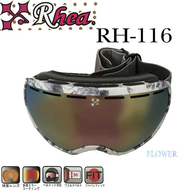 【RH-116】RHEA スノーゴーグル かわいいくもり止め加工 ダブルレンズ UV加工レンズオシャレ かっこいい ミラー加工 球面レンズヘルメット対応 ツインアジャストベルト着脱式フックベルト メンズレディース ユニセックス05P30Nov13