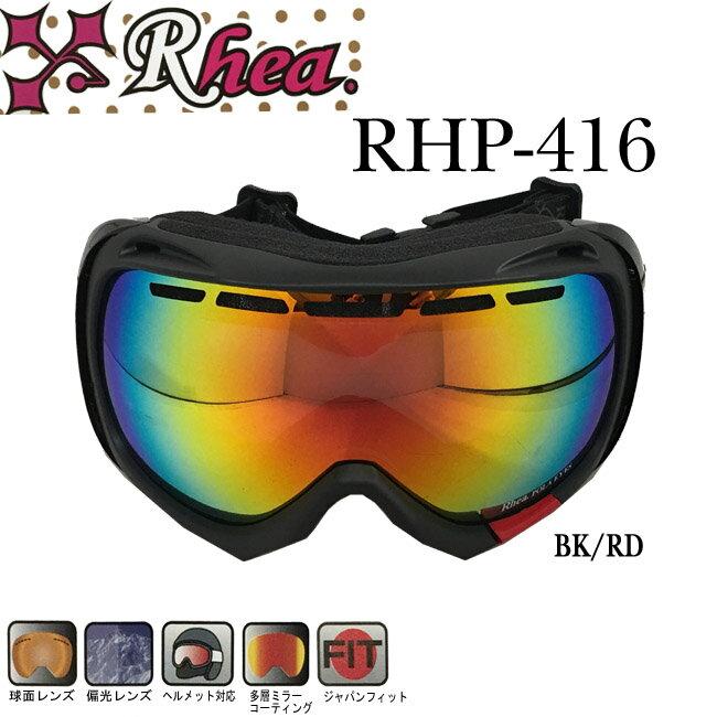 【RHP-416】RHEA スノーゴーグル かわいいくもり止め加工 ダブルレンズ UV加工レンズオシャレ かっこいい ミラー加工 偏光レンズ球面レンズヘルメット対応 メンズレディースユニセックス05P30Nov13