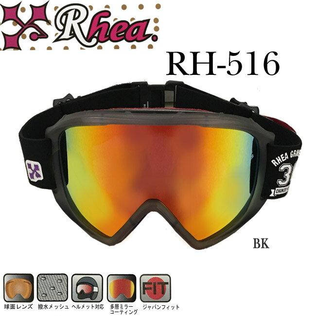 ≪店頭展示品 ワケあり≫【RH-516】RHEA スノーゴーグル展示品 外箱なし サンプル かわいいくもり止め加工 ダブルレンズ UV加工レンズオシャレ かっこいい ミラー加工 偏光レンズ球面レンズヘルメット対応 05P30Nov13