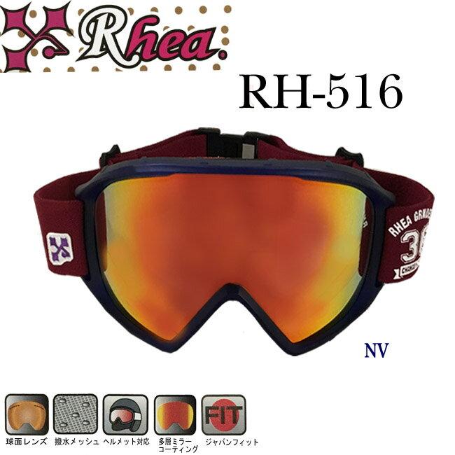 ≪店頭展示品 ワケあり≫【RH-516】RHEA スノーゴーグル 展示品 外箱なし サンプル かわいいくもり止め加工 ダブルレンズ UV加工レンズオシャレ かっこいい ミラー加工 偏光レンズ球面レンズヘルメット対応 05P30Nov13
