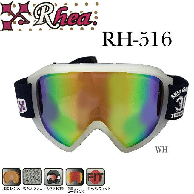 《ケース破損・特別価格》【RH-516】RHEA スノーゴーグル 展示品 外箱なし サンプル かわいいくもり止め加工 ダブルレンズ UV加工レンズオシャレ かっこいい ミラー加工 偏光レンズ球面レンズヘルメット対応 05P30Nov13