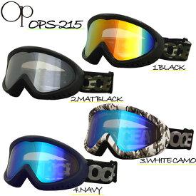 【OPS-215】OP スノーゴーグルダブルレンズ メガネ対応 多層ミラーコート15-16最新モデル 05P25Oct14
