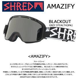 【送料無料】ゴーグル スノーゴーグル SHRED シュレッド AMAZIFY アメージファイダブルレンズ 平面レンズヘルメット対応 くもり止めスノーボード スキー ウィンタースポーツ