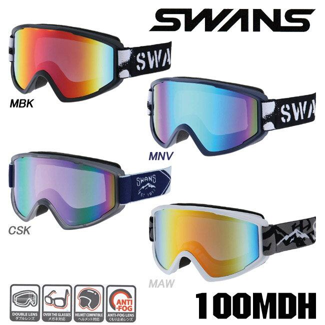 【送料無料】【100MDH】SWANSスノーゴーグルおしゃれ かわいい おすすめダブルレンズ メガネ対応UVカット ヘルメット対応  05P30Nov13