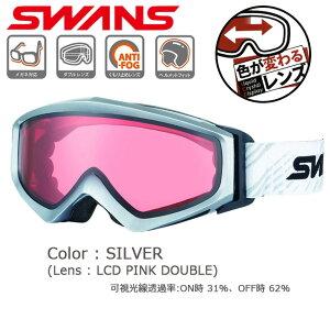 【送料無料】SWANS スノーゴーグル液晶調光レンズ ダブルレンズヘルメット対応 眼鏡対応 くもり止めレンズ【GUEST-LCD】