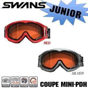 【送料無料】【COUPE MINI-PDH】SWANSかわいい おすすめ スノーゴーグルダブルレンズ 偏光レンズ ヘルメット対応UVカット 小学校高学年−中学生、小顔用