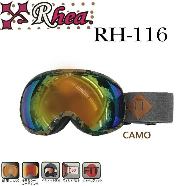 ≪店頭展示品 ワケあり 袋あり≫【RH-116】RHEA スノーゴーグル 展示品 外箱なし 現品限り くもり止め加工 ダブルレンズ UV加工レンズオシャレ かっこいい ミラー加工 球面レンズヘルメット対応 ツインアジャストベルト05P30Nov13