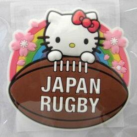 ラグビー日本代表 × キティ マグネットボール