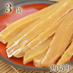 静岡遠州産干しいも  角切り 160g 3袋セット 食べやすいスティック状の国産干し芋角切り。 【国産ほしいも 無添加 メール便 ネコポス 送料無料】