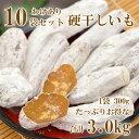 静岡遠州産 訳あり硬干しいも 丸干し芋 300g 10袋セット 3.0kg あぶってホクホク!【わけあり国産ほしいも 無添加 送料無料】