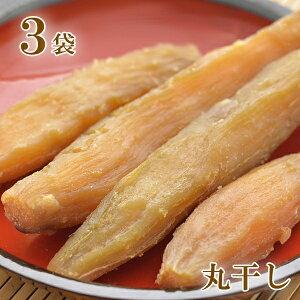 静岡遠州産干しいも 丸干し 3袋セット 美味しさ丸ごと丸干し芋 【国産ほしいも無添加 丸干し干し芋メール便 ネコポス 送料無料】【干し芋丸干し】