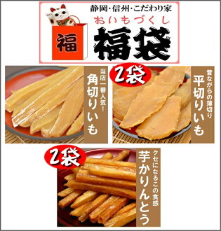 Dried potato bags (inside) 5-piece set Shizuoka Enshu producing dried dried nor diced 2 bag whole dried 1 bag potato karinto 2 bags of つめ合わせ safety of domestic produced IMO and IMO karinto. This winter is a fresh new clothesline IMO. 05P20Dec13