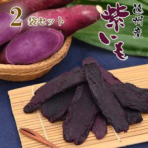 【新物入荷】静岡遠州産「紫いも」の干し芋 2袋セット アントシアニン豊富な紫芋を干しいもにしました。【国産ほしいも ネコポス 送料無料 むらさきいも ムラサキイモ パープルスイート