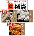 静岡遠州産干し芋 福袋 5点セット 熟成 平切り 2袋と 丸干し 1袋に 芋かりんとう 2袋 のつめ合わせ 【国産 ほしいも …