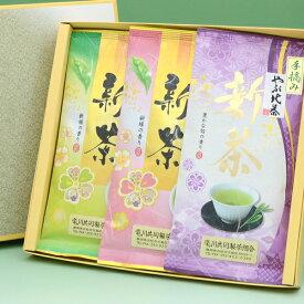 2019年新茶 静岡茶天竜産「山のお茶」 天竜茶ギフトセット 手摘み最高級やぶ北茶・やぶきた茶・高級煎茶 100g×3袋 人気の3種類を素敵なギフト向けセットにしました。 【送料無料】【お祝い お返し 母の日 父の日 お中元 敬老の日 ギフト】