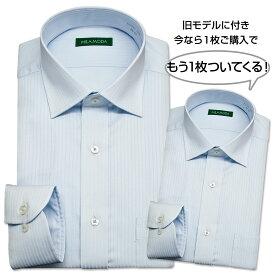 【2枚セット】ワイシャツ 長袖 形態安定 メンズ スリム スリムフィット レギュラーカラー ビジネス ドレスシャツ Yシャツ カッターシャツ ビジネスシャツ シャツ わいしゃつ 青 男性 3L  バーゲン 新生活 MILA MODA ミラモーダ