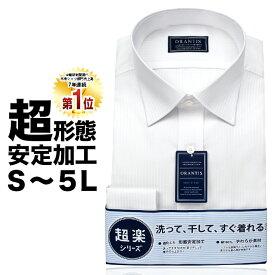 ワイシャツ 長袖 メンズ セミワイド 綿100% 超形態安定 ノーアイロン ビジネス ドレスシャツ Yシャツ カッターシャツ ビジネスシャツ シャツ わいしゃつ 白ドビー ホワイト 白 男性 3L 4L 5L ORANTIS オランティス 結婚式 新生活