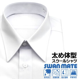 【SWAN MATE】形態安定加工 防汚加工 抗菌防臭 吸水速乾学生シャツ スクールシャツ 白ワイシャツ(学生カッターシャツ 学生ワイシャツ スクールYシャツ スクールワイシャツ 中学生 高校生 B体 長袖) メンズ 新生活 20par