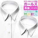 スクールシャツ 2枚セット 長袖 女子 形態安定 ノンアイロン ノーアイロン UVカット 透け防止 透けない カッターシャ…