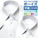 スクールシャツ 2枚セット 学生服シャツ 半袖 男子 UVカット ニット ノーアイロン ノンアイロン 吸水速乾 透け防止 メ…