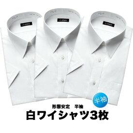 3枚セット ワイシャツ メンズ クールビズ 半袖 形態安定 ドレスシャツ Yシャツ カッターシャツ ビジネスシャツ ビジネス シャツ レギュラーカラー 白 シャツ 新生活