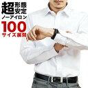 ワイシャツ 長袖 形態安定 メンズ 100サイズ セミワイド 超形態安定 ノーアイロン 制菌 抗菌 防臭 ビジネス ドレスシ…