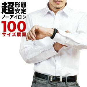 C- ワイシャツ 長袖 形態安定 メンズ 100サイズ セミワイド 超形態安定 ノーアイロン 制菌 抗菌 防臭 ビジネス ドレスシャツ Yシャツ カッターシャツ ビジネスシャツ シャツ 白シャツ 男性 3L 4L